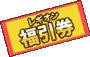 レギオン福引券